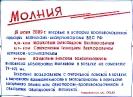 Поздравление с первой дозаправкой топливом в воздухе на самолете Ту-142МК. Июнь 2009, Кипелово